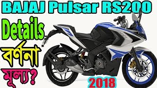 BAJAJ Pulsar RS200 Bike Details Specification and Price in India