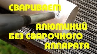 Свариваем или паяем алюминий без сварочного аппарата. Припой для пайки алюминия с aliexpress.