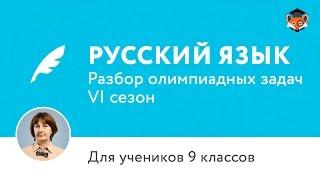 Русский язык | Подготовка к олимпиаде 2017 | Сезон VI | 9 класс