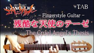 The Cruel Angel's Thesis 残酷な天使のテーゼ (+タブ TABS) / Fingerstyle Guitar / Nobu Matsumura