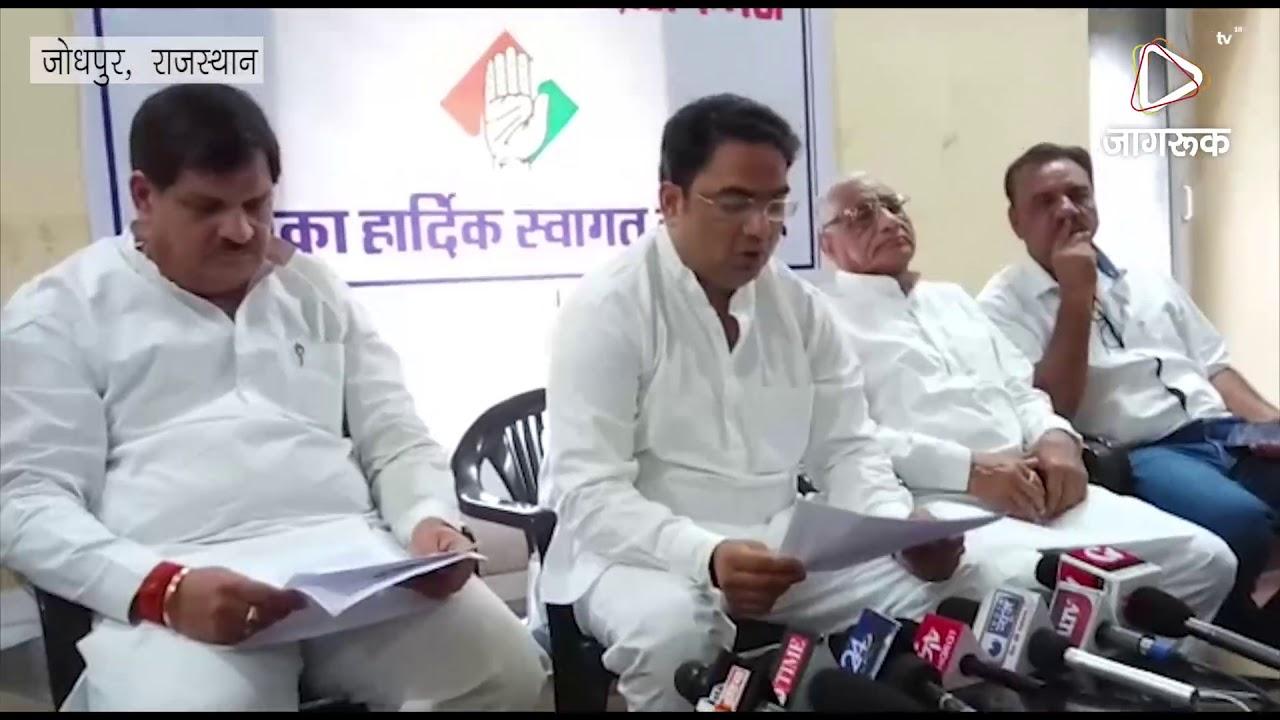 जोधपुर : महंगाई के खिलाफ कोंग्रेस का जोधपुर बंद कल