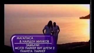 Магапаса Найден Милков - Замълчи