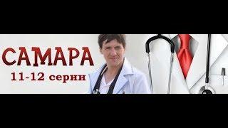 Сериал Самара 1 сезон 11-12 серии в HD качестве