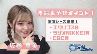 【エクリプスS・ラジオNIKKEI賞・CBC賞】重賞レース結果