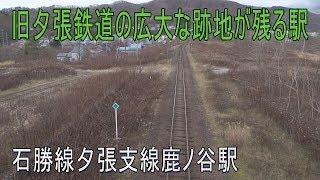 【駅に行って来た】夕張支線鹿ノ谷駅は旧夕張鉄道の広大な跡地がある駅