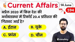 5:00 AM - Current Affairs Quiz 2020 by Bhunesh Sir | 14 June 2020 | Current Affairs Today