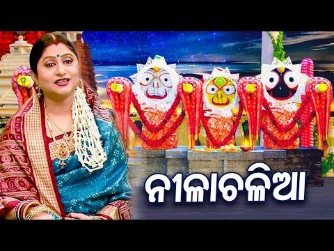 A Heart Touching Jagannath Bhajan - NILACHALIA ନିଳାଚଳିଆ By Namita Agrawal