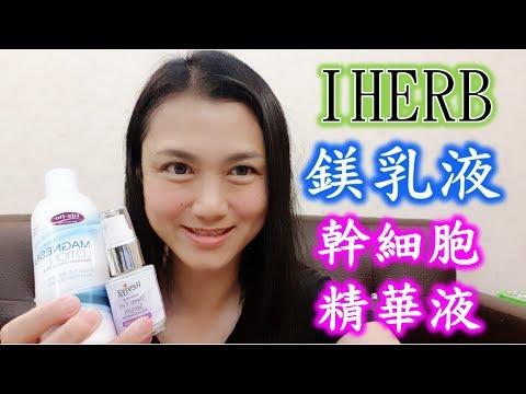 IHERB開箱/低碳脆餅/幹細胞精華液/鎂乳液/蒟蒻米網購