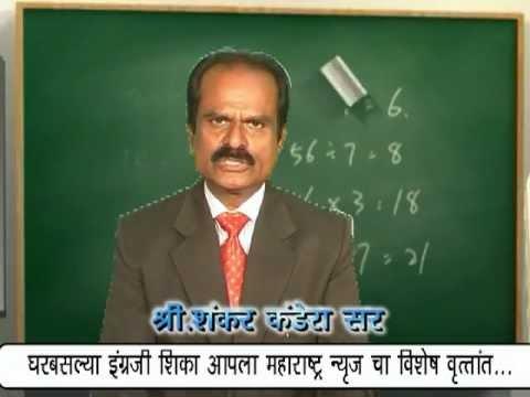 मराठी to English speaking. Learn to speak English from Marathi.