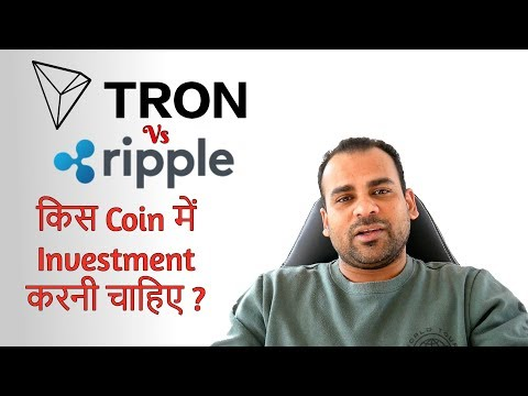 (TRX)Tron Vs (XRP) Ripple : किस coin में invest करे ? | Tron vs Ripple Comparison Review