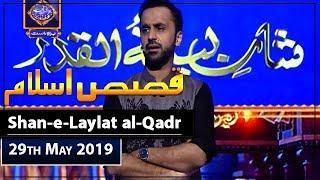 Shan-e-Laylat al-Qadr   Segment Qasas ul Islam   29th May 2019