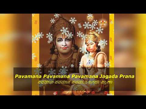 Pavamana Jagada Prana with Lyrics