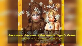 Pavamana Jagada Prana with Lyrics