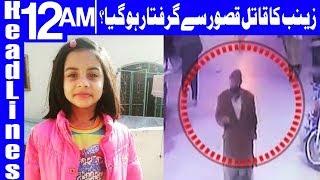 Zainab's body found near arrested suspect's house - Headlines 12 AM - 19 January 2018 - Dunya News
