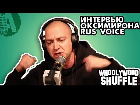 Oxxxymiron на радио Эминема Shade 45 (ПОЛНОЕ ИНТЕРВЬЮ) RUS VOICE