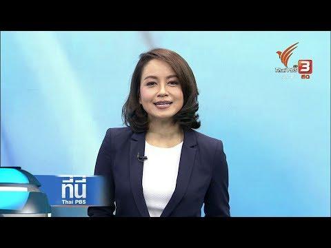 เส้นทางเลือกหัวหน้าพรรคประชาธิปัตย์ - วันที่ 03 May 2018