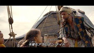 ウィル・スミスが歌う「アラビアン・ナイト」が圧巻!7分超の映画「アラジン」プレビュー映像が公開