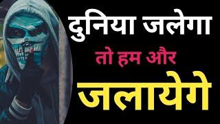 Killer 😠 Attitude Shayari video For boy - Badmashi status || Dushmani Attitude video | 2020 Status