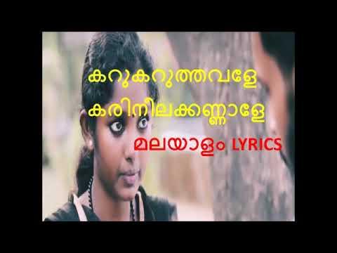 Karukaruthavalle Song Lyrics Malayalam