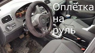 Обзор оплётка на руль с (ПОДОГРЕВОМ) хрень или мастхэв