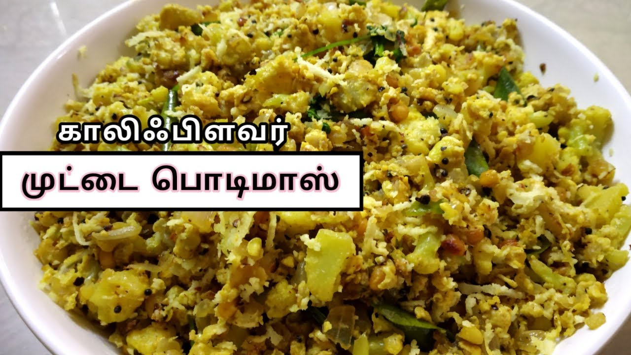 காலிஃபிளவர் முட்டை பொடிமாஸ் | Cauliflower Egg Podimas Recipe in Tamil | Cauliflower Muttai Poriyal