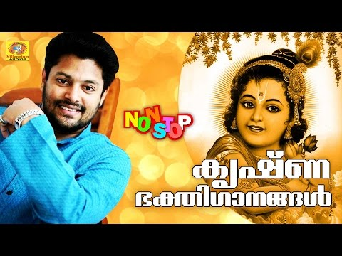 കൃഷ്ണഭക്തിഗാനങ്ങൾ | Madhu Balakrishnan Hits | Latest Non Stop Devotional Krishna Songs Malayalam