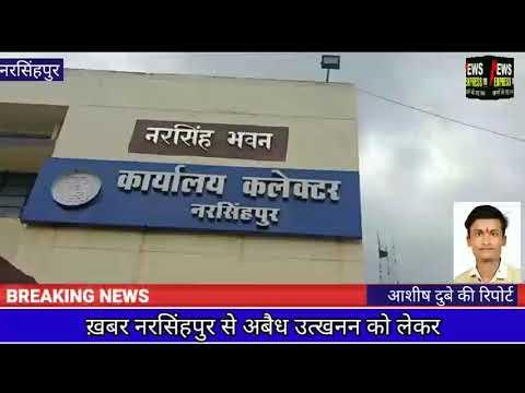 अवैध उत्खनन की कवरेज करने गए पत्रकारों से बन्दूक कि नोक पर अभद्रता, जिला प्रेस क्लब ने सौंपा ज्ञापन