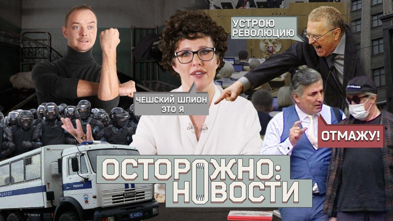 Осторожно, Собчак от 10.07.2020 Жириновский угрожает революцией, адвокат топит Ефремова, а шпионы -