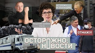 ОСТОРОЖНО: НОВОСТИ! Жириновский угрожает революцией, адвокат топит Ефремова, а шпионы - мы все #8