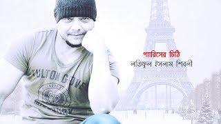 Paris er Chithi by Latiful Islam Shibli   আবৃত্তি   Recitation
