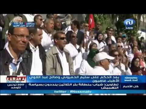 بعد الحكم على سليم الحمروني و صالح عبد اللاوي : الأطباء غاضبون