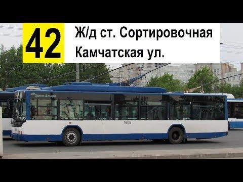 """Троллейбус 42 """"Камчатская ул. - ж/д ст. """"Сортировочная"""""""
