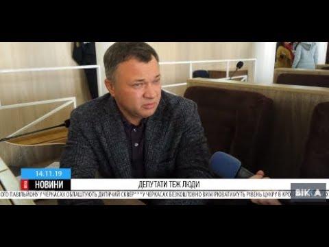 ТРК ВіККА: Морська свинка з прізвиськом депутата: черкаські обранці переповіли про домашніх улюбленців