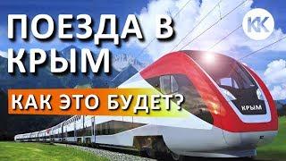 Как и куда пойдут поезда в Крым? ЦЕНЫ на БИЛЕТЫ в КРЫМ. Все ж/д пути уже готовы! Крымский Мост