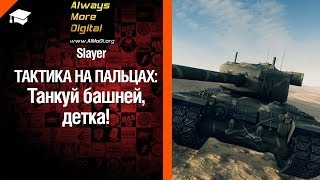 Тактика на пальцах: танкуй башней от Slayer [World of Tanks]