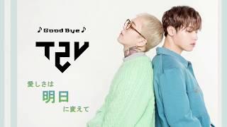 Good Bye - (T2U by TAEIL, U-KWON) 音源先行公開