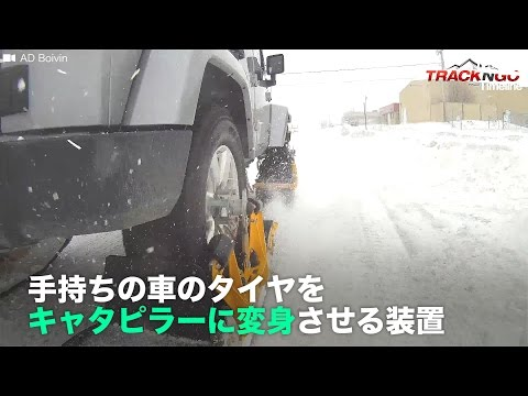 車のタイヤをキャタピラーに変身させる装置
