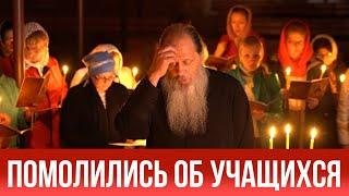Новости. Всемирная молитва об учащихся (02.09.2019)