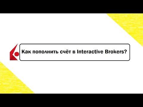 Как пополнить счёт в Interactive Brokers 2019