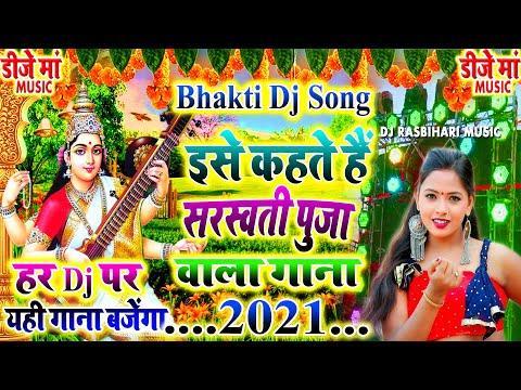 saraswati-puja-ka-dj-gana-2021|#hindi-saraswati-puja-dj-song|#saraswati-puja-dj-remix-song#bhakti-dj