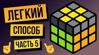 Як зібрати кубик Рубіка 3х3 для початківців. Найлегший спосіб 2018 року. Частина 5. Хрест на шапці