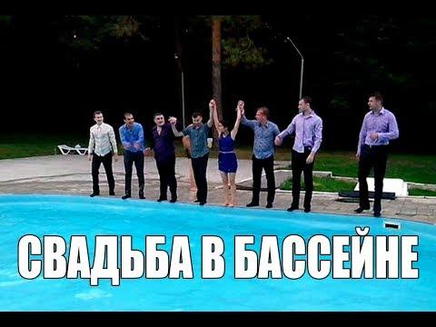 Свадьба у бассейна. Купание всей свадьбы.