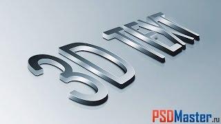 Красивый металлический 3D текст в фотошоп