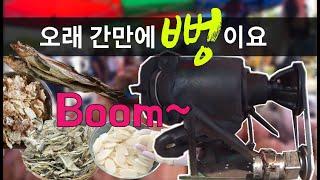 뻥튀기 북어껍질 떡 현미 누룽지 Korean pop m…