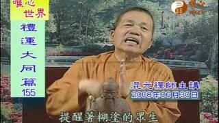 【禮運大同篇155】| WXTV唯心電視台