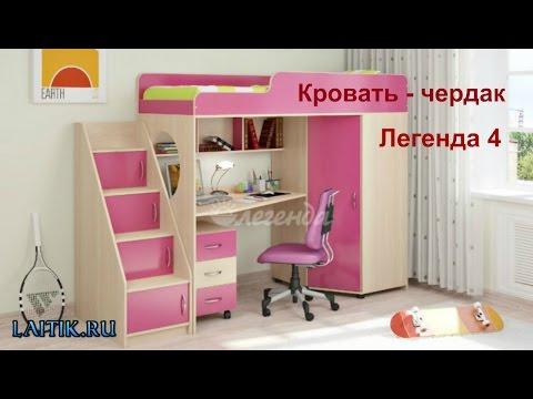 """Кровать чердак Легенда 4 . Детская мебель. Интернет-магазин """"Лайтик"""""""