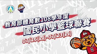 Publication Date: 2020-07-23 | Video Title: 108 學年度國民小學籃球聯賽 0723賽程