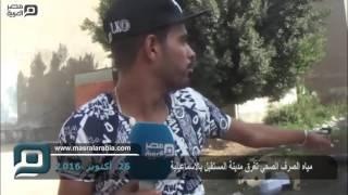 مصر العربية    مياه الصرف الصحي تغرق مدينة المستقبل بالاسماعيلية