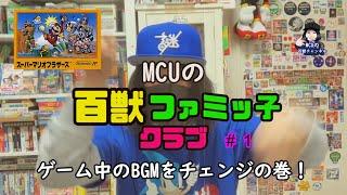 YouTube動画:【MCUの百獣ファミッ子クラブ】#1 【レトロゲームのBGMは大事】の巻