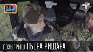 Розыгрыш Пьера Ришара | Вечерний Киев, розыгрыши 2015